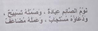 Hadis hadis lemah dan palsu tentang ramadhan