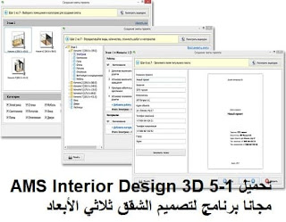تحميل AMS Interior Design 3D 5-1 مجانا برنامج لتصميم الشقق ثلاثي الأبعاد
