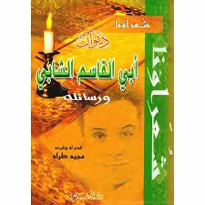 تحميل ديوان أبي القاسم الشابي ورسائله pdf