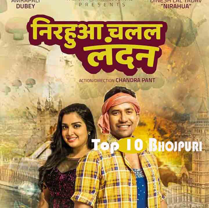 Dinesh Lal Yadav, Amrapali Dubey 2018 New Upcoming bhojpuri movie 'Nirahua Chalal London' shooting, photo, song name, poster, Trailer, actress