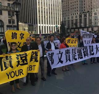 9月6日,纽约华人社团30余人声讨郭文贵