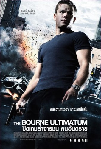 Bourne Filme