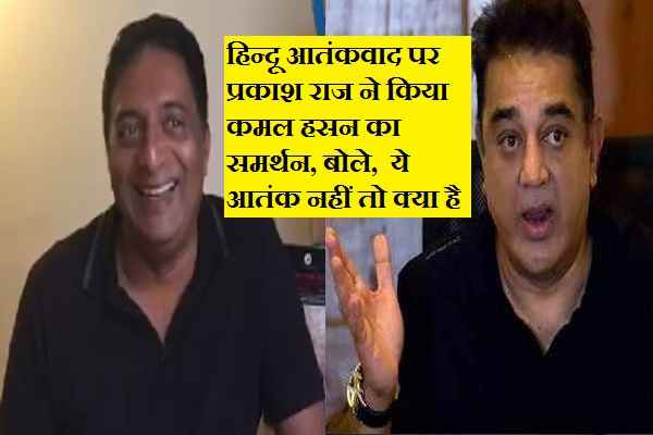 prakash-raj-supported-kamal-hassan-on-hindu-terrorism-comment