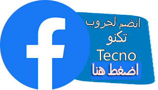 جروب هواتف تكنو - Group Tecno Phones