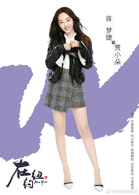 Jiang Meng Jie In New York character poster