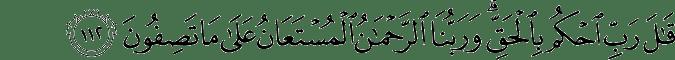 Surat Al Anbiya Ayat 112