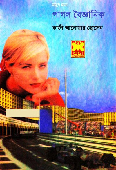 Latest Masud Rana Ebook