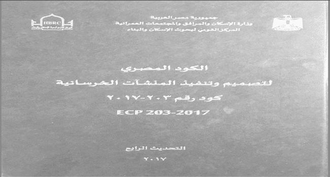 الكود المصري 2017 لتصميم وتنفيذ المنشات الخرسانية  كود 203 لسنة 2017