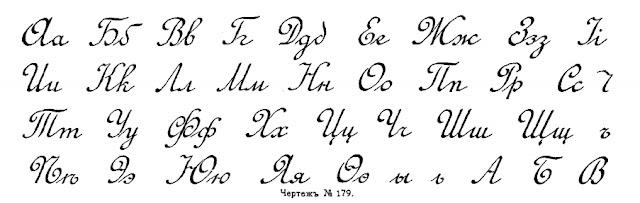 Каллиграфия алфавит