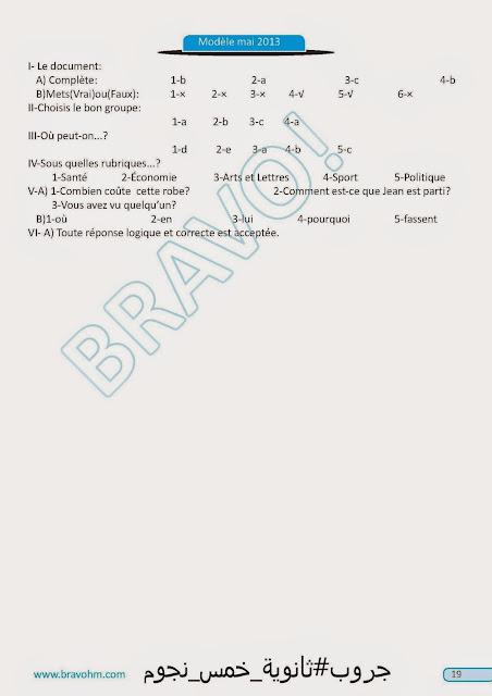 إجابات امتحانات اللغة الفرنسية ثانوية عامة من 2000 الي 2013