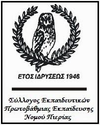 ΣΥΛΛΟΓΟΣ ΕΚΠΑΙΔΕΥΤΙΚΩΝ Π.Ε. ΠΙΕΡΙΑΣ