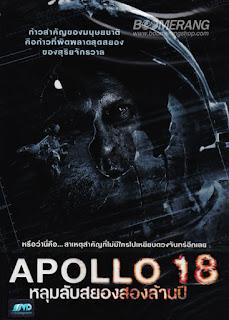 Apollo 18 (2011) หลุมลับสยองสองล้านปี