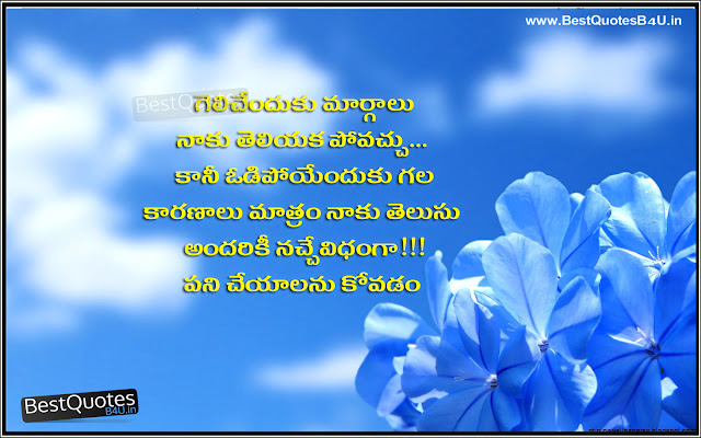Victory and self attitude quotes in telugu