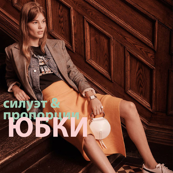 Девушка в оранжевой асимметричной юбке