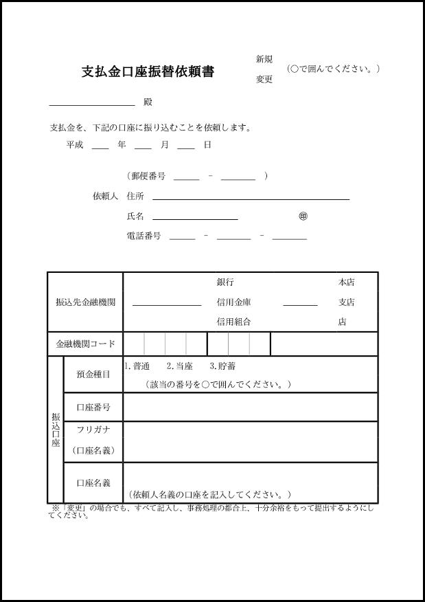 支払金口座振替依頼書 015