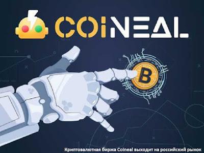 Криптовалютная биржа Coineal выходит на российский рынок