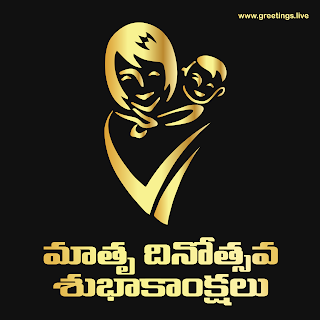 mothers day wishes in Telugu Prapancha Matru Dinotsavam Subhakankshalu golden mother and baby
