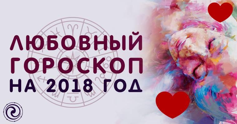 Неблагоприятные периоды для Льва в любви в 2018 году: