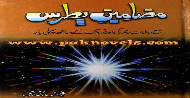 Mazamin e Patras by Sayad Ahmad Shah Patrs Bukhari