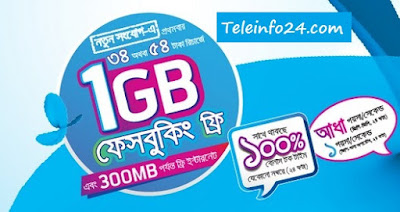 grameenphone new sim offer 2016