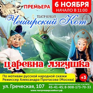 """Спектакль в кукольном театре """"Царевна лягушка"""""""