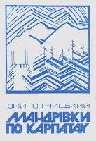 Скачать книги о туризме - Сітницький, Мандрівки по Карпатах