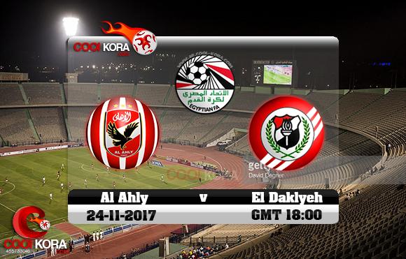 مشاهدة مباراة الأهلي والداخلية اليوم 24-11-2017 في الدوري المصري