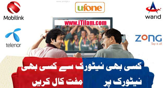 ufone warid zong telenor jazz mobilink free mint 2018 free internet calls to mobile in pakistan jazz call packages for all networks zong free call trick telenor free call trick free mobile call in pakistan to all network jazz to jazz free call net call to mobile free pakistan call free from internet to mobile in pakistan all networks free internet tricks free call in pakistan any network from internet call from internet to mobile free in pakistan