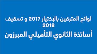 لوائح الترقية بالاختيار 2017 و تسقيف 2018 - أساتذة الثانوي المبرزون