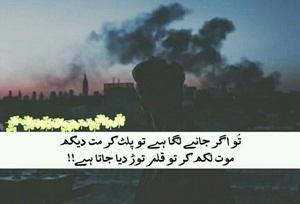 Tu Agar Jaane Laga Hai To Palat Kar Mat Daikh