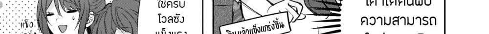 อ่านการ์ตูน Skill Daidokoro Shoukan wa Sugoi! Isekai de Gohan Tsukutte Point Tamemasu ตอนที่ 8 หน้าที่ 82