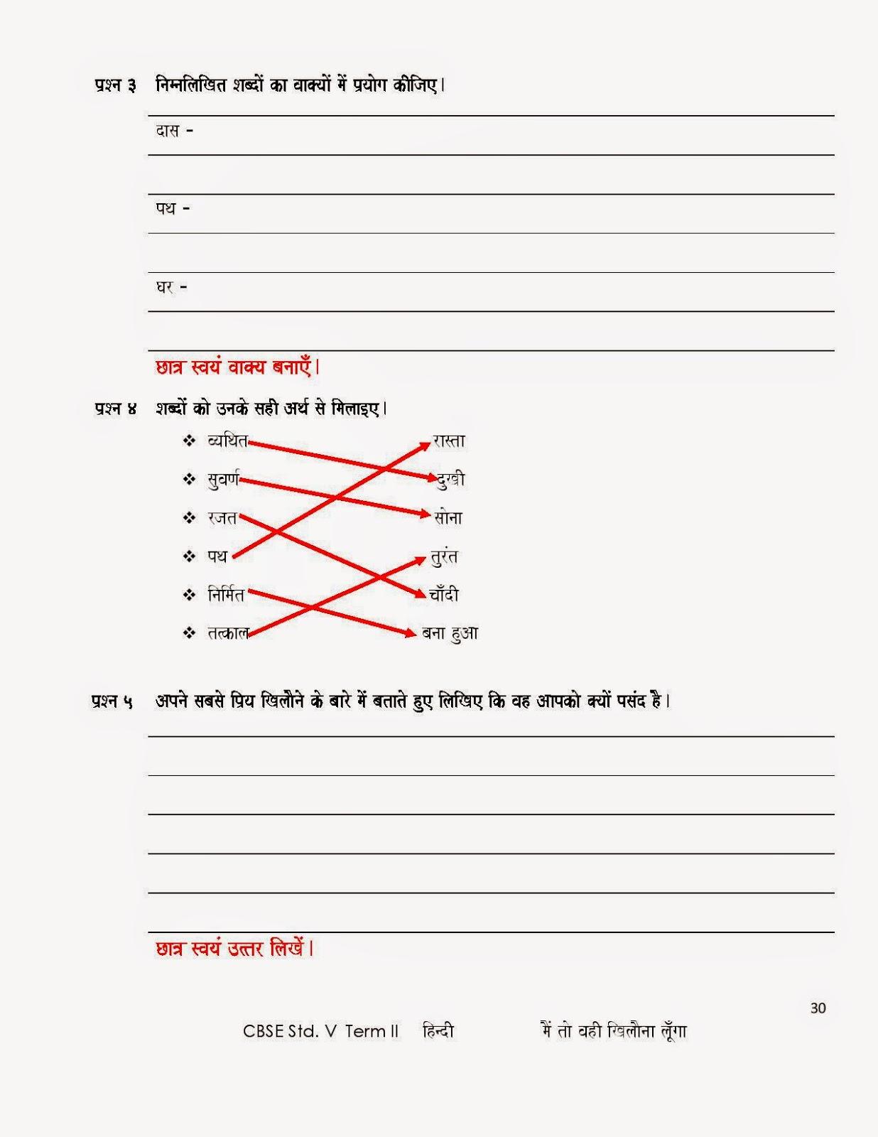 Stars Of Pis Ahmedabad Std V Hindi Worksheets