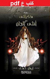 تحميل كتاب مذكراتي مع أنثى الجان pdf  إيمان حمدي