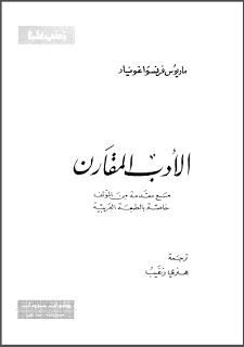 كتاب الادب المقارن محمد غنيمي هلال pdf