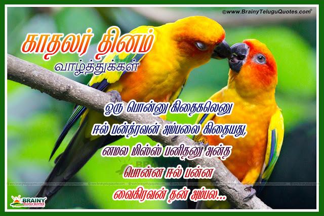 Romantic love quotes in Tamil, Tamil Greetings for Valentines day, Best Tamil Valentines day Greetings