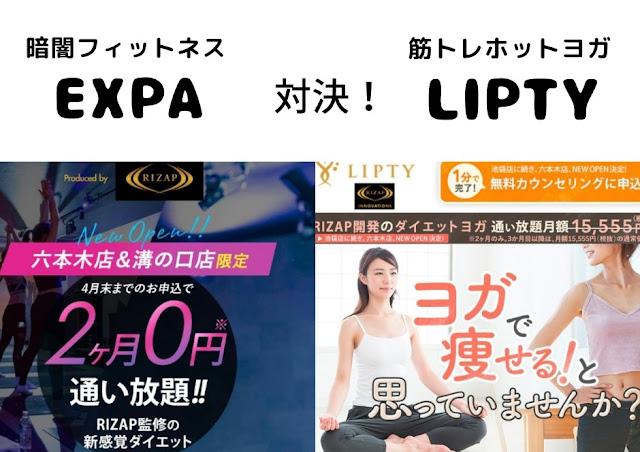 新店舗オープン!EXPA&LIPTY六本木