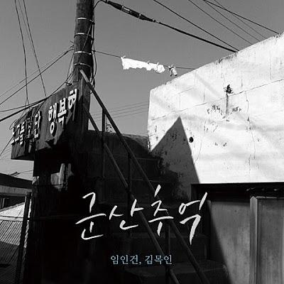 Im Ingun, Kim Mok In - 군산추억.mp3