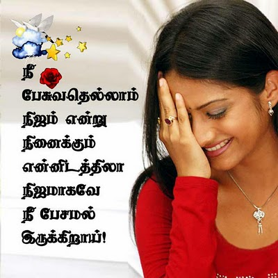 Image Result For Cute Love Quotes In Tamil Movies