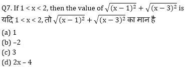 RRB NTPC Mathematics Quiz : 14th September_110.1