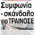 Συμφωνία σκάνδαλο για ΤΡΑΙΝΟΣΕ – Η πιο «ακριβή» αυταπάτη του ΣΥΡΙΖΑ.