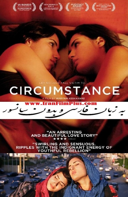 فیلم: شرایط (2011) Circumstance
