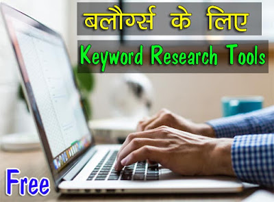 Keyword Research Tools Free