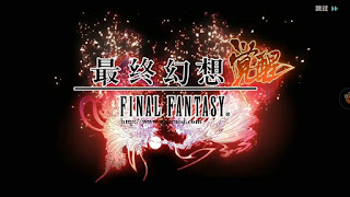 Final Fantasy: Awakening v1.4.2 Apk Android