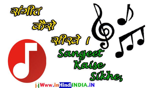 Sangeet Kaiose Sikhe Puri Jankari jane