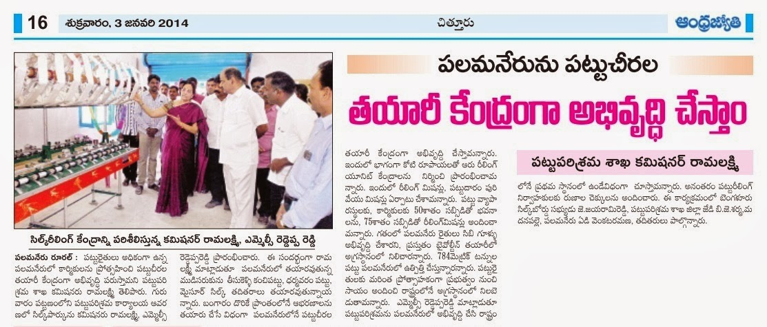 My tour activities in Palamaneru of Chittoor Dist on 02 01 2014 and