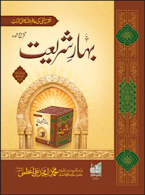 Download: Bahar-e-Shariat Volume 1 (Part – 4 to 6) pdf in Urdu