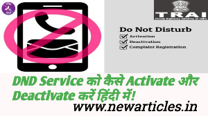 do not disturb kya hai,www.newarticles.in