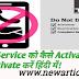 Do Not Disturb क्या है? DND Service को कैसे Activate और Deactivate करें हिंदी में!