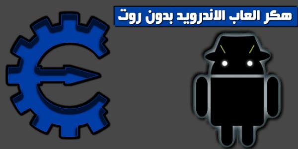 تحميل برنامج هكر الالعاب بدون روت Cheat Engine 2018 للاندرويد مع الشرح
