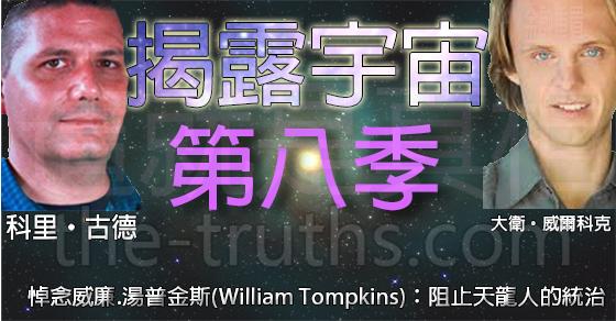 揭露宇宙:第八季第五集:悼念威廉.湯普金斯(William Tompkins):阻止天龍人的統治